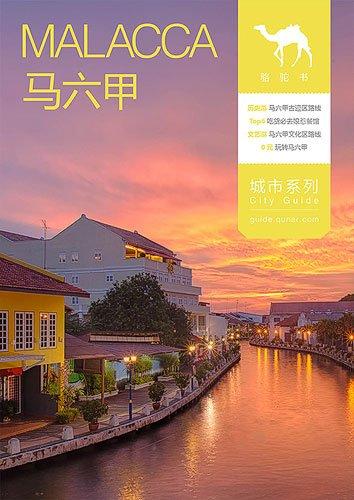 《蓝天白云数格子》与Qunar.com联手推出《马六甲旅游攻略》