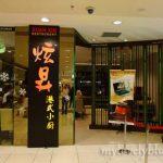 Gurney Plaza:炫昇港式小厨