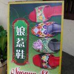 马六甲:娘惹鞋