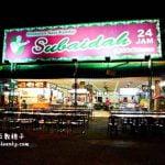 Sempilai: Restoran Nasi Kandar Subaidah