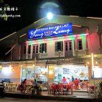 兰卡威美食:荣隆海鲜 Yong Leong Seafood