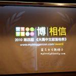2010第四届《大马中文部落格祭》