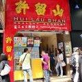香港美食:许留山Hui Lau Shan Healthy Dessert