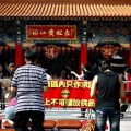 香港景点:啬色园黄大仙祠
