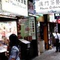 香港美食:澳门茶餐厅