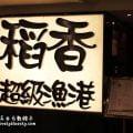 香港美食:稻香超级渔港点心