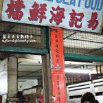 吉打西岭美食:易记海鲜档(炒粥)