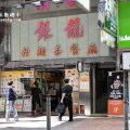 香港美食:银龙粉面茶餐厅
