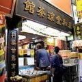 香港美食:泰和堂凉茶馆