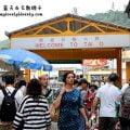 香港景点:大澳渔村