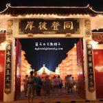 夜景:佛光山东禅寺
