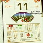 2011年农历新年:年初九天公诞
