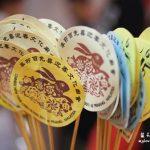 2011年农历新年:辛卯百兔喜迎春文化庙会