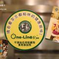 桂林美食:一线咖啡 One-Line Coffee