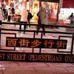 阳朔景点:西街