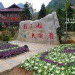 桂林景点:刘三姐景观园