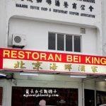 实兆远美食:北京海鲜酒家