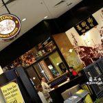 AEON Seberang Prai City: Oldtown White Coffee
