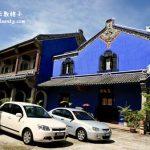 槟城景点:张弼士故居 Cheong Fatt Tze Mansion