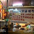 爪夷美食:爱碹夜市海鲜粥