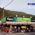 槟城美食:新竹园美食阁