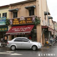 怡保美食:南香茶餐室