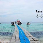 普吉岛景点:Raya Island