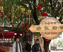 桂林景点:银子岩