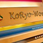 KLCC:Koryo-Won Korean Restaurant 高丽苑