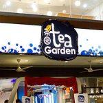北海美食: 茶园 Tea Garden