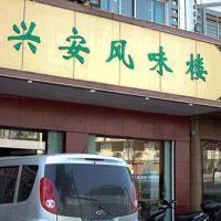 桂林美食:兴安风味楼
