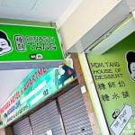 金马伦美食:Tang Dynasty 糖师奶糖水铺