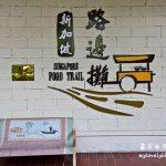 新加坡美食:新加坡路边摊 Singapore Food Trail