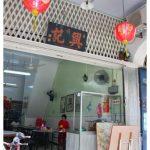 槟城美食:兴记饭店