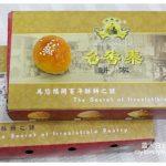 槟城美食:名香泰饼家