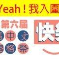 入围2012 第六屆《大馬中文部落格祭》最佳时尚潮流部落格