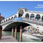 意大利威尼斯景点:Ponte di Rialto