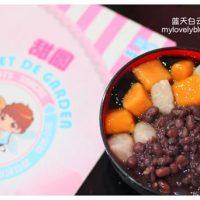 北海美食:甜圆 Sweet De Garden