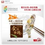 Apple 101:看见台湾 ‧ 食在有趣 4天3夜心感动之旅