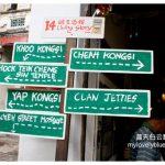 槟城旅游:14号生活馆