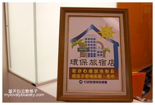 新驿旅店台北车站三馆