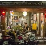 台湾台北美食:大隐酒食