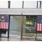 雪兰莪旅游:Lapangan Terbang Sultan Abdul Aziz Shah