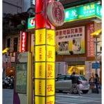 台湾台北美食:宁夏夜市