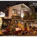 台湾台中美食 | 咕噜咕噜音乐餐厅