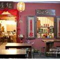 北海美食: 红屋清粥小菜 Red House23 一天卖不到2-3个小时就给顾客抢完桌面上小菜