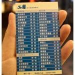 台湾台北美食:50岚