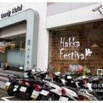 台湾台北旅店:丹迪旅店