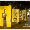 台湾台中旅游 : 美术园道