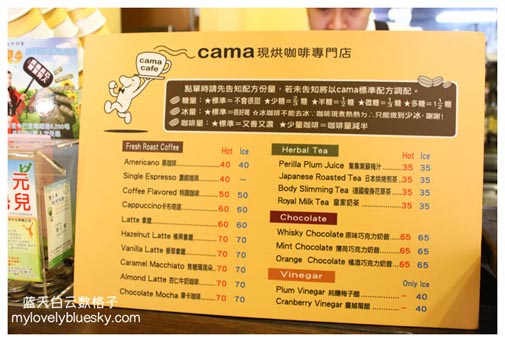 Cama现烘咖啡专门店